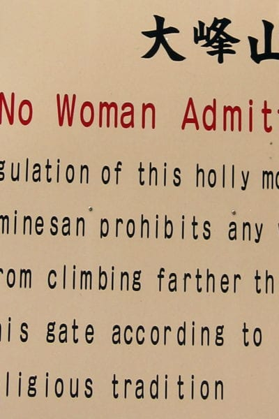 Mount Ōmine, Ban on women | © MightyAtom/Wikipedia